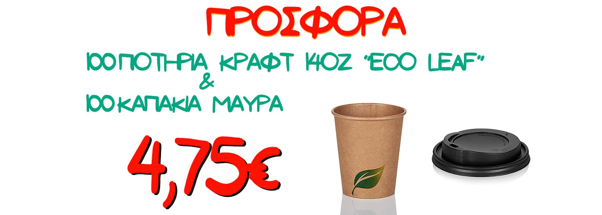OFFER CRAFT CUPS ECO LEAF