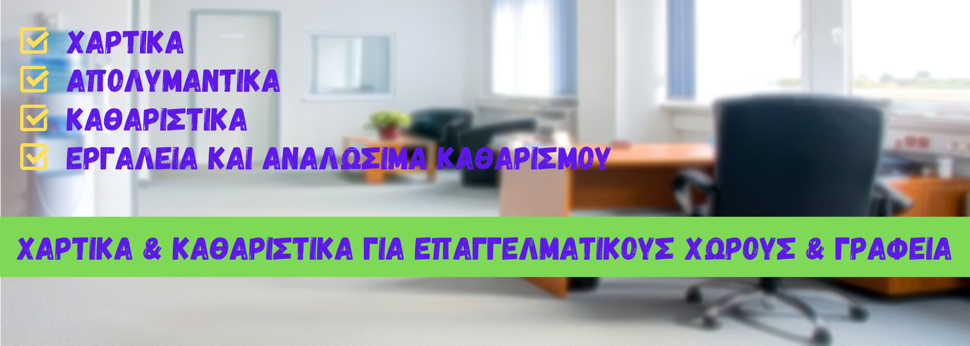 XARTIKA & KATHARISTIKA GIA EPAGGELMATIKOUS XWROUS