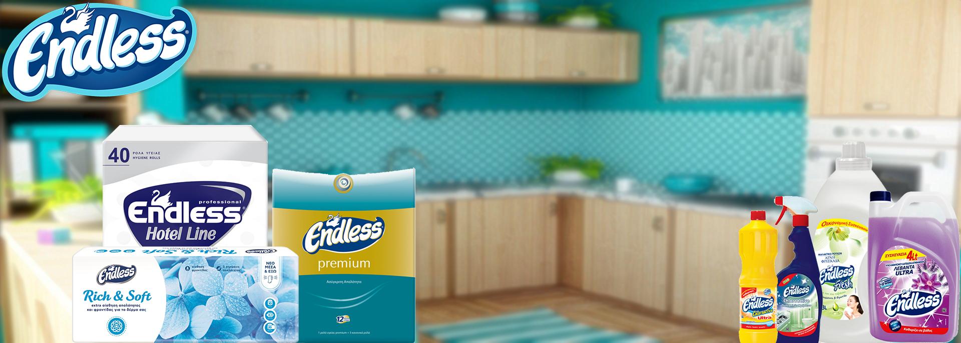 Προϊόντα Endless οικιακής και επαγγελματικής χρήσης